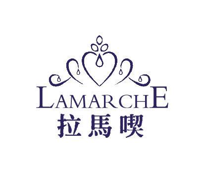 拉马吃-LAMARCHE
