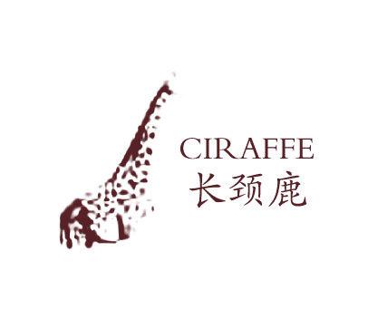 长颈鹿-CIRAFFE