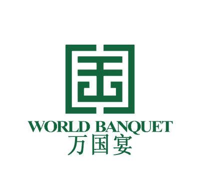 万国宴-WORLDBANQUET