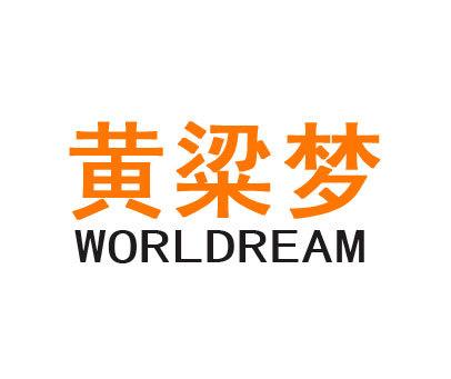 黄粱梦-WORLDREAM