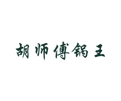 胡师傅锅王