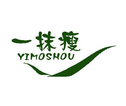 一抹瘦-YIMOSHOU