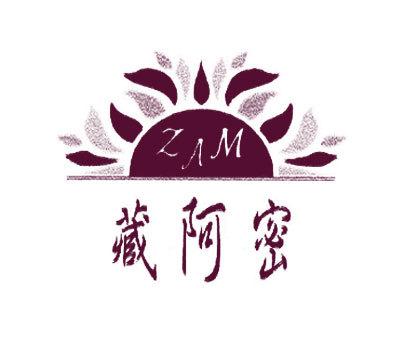 藏阿密-ZAM