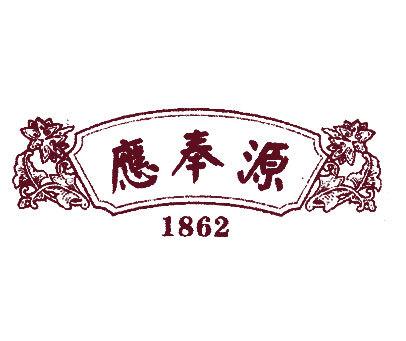 应奉源-1862