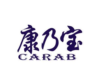 康乃宝-CARAB