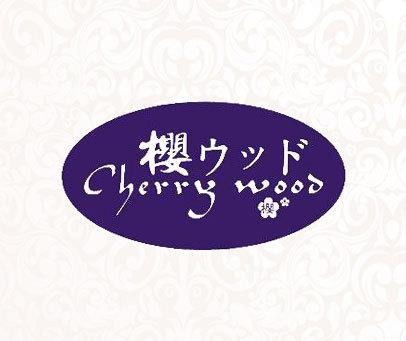 樱樱木-CHERRYWOOD