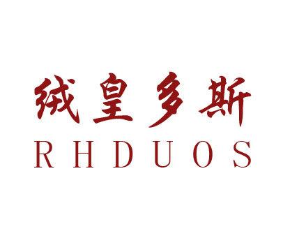绒皇多斯-RHDUOS
