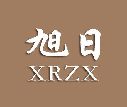 旭日-XRZX