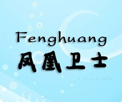 凤凰卫士-FENGHUANG