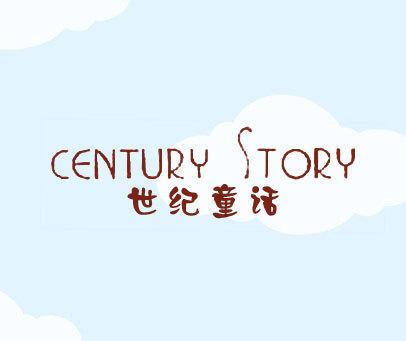 世纪童话-CENTURYSTORY