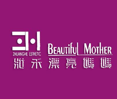 妆禾漂亮妈妈-ZHUANGHEESTHETICBEAUTIFULMOTHER