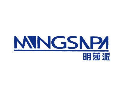 明莎派-MNGSNPA