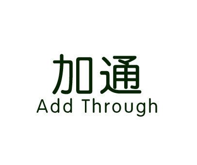 加通-ADDTHROUGH