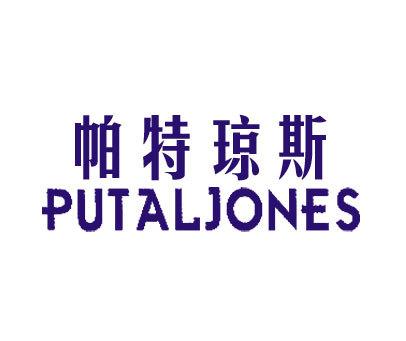 帕特琼斯-PUTALJONES