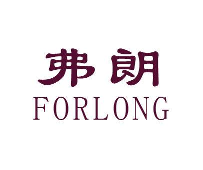弗朗-FORLONG