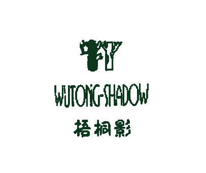 梧桐影-WUTONGSHADOW