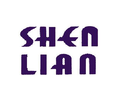 SHENLIAN