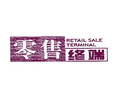 零售终端-RETAILSALETERMINAL