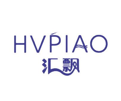 汇飘-HVPIAO