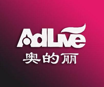 奥的丽-ADLIVE