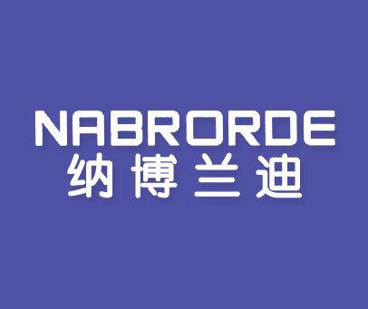 纳博兰迪-NABRORDE