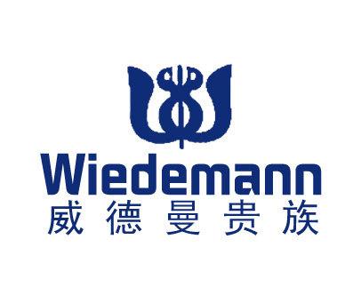 威德曼贵族-WIEDEMANN
