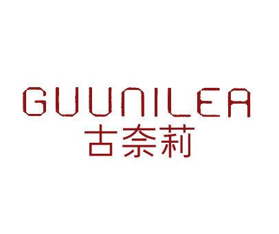 古奈莉-GUUNILEA