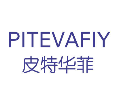 皮特华菲-PITEVAFIY