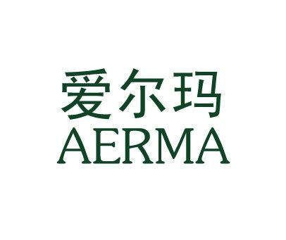 爱尔玛-AERMA