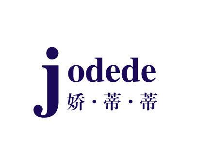 娇蒂蒂-JODEDE