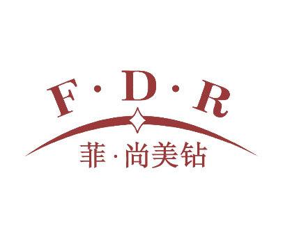 菲尚美钻-FDR