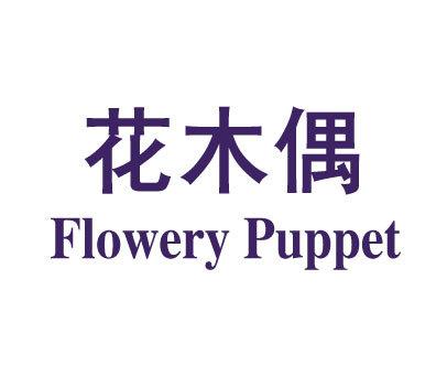 花木偶-FLOWERYPUPPET