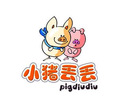 小猪丢丢-PIGDIUDIU