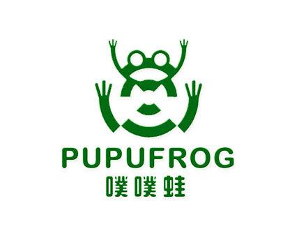 噗噗蛙-PUPUFROG