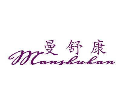 曼舒康-MANSHUKAN