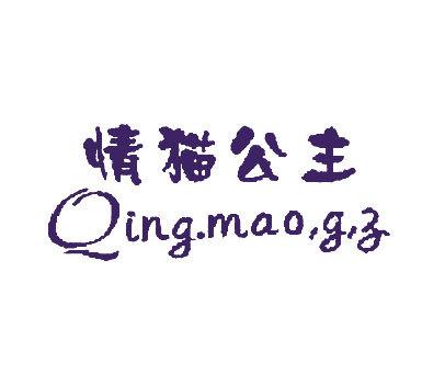情猫公主-QING.MAO.G.Z