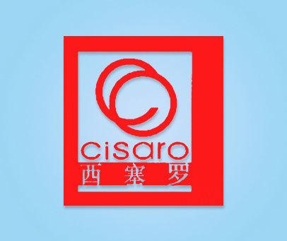 西塞罗-CISARO