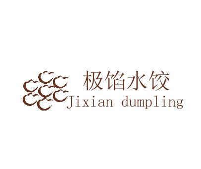 极馅水饺-JIXIANDUMPLING