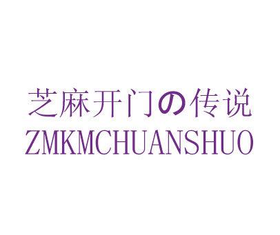 芝麻开门传说-ZMKMCHUANSHUO