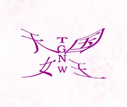 天国女王-TGNW