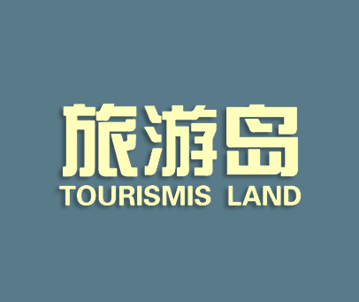 旅游岛-TOURISMISLAND