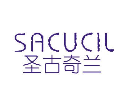 圣古奇兰-SACUCIL