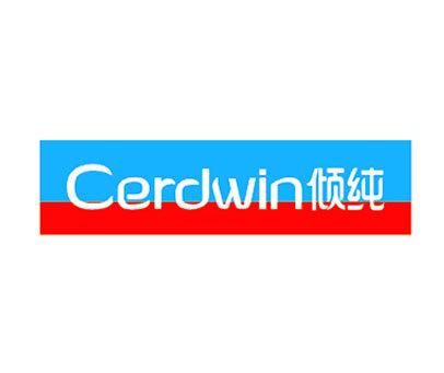 倾纯-CERDWIN
