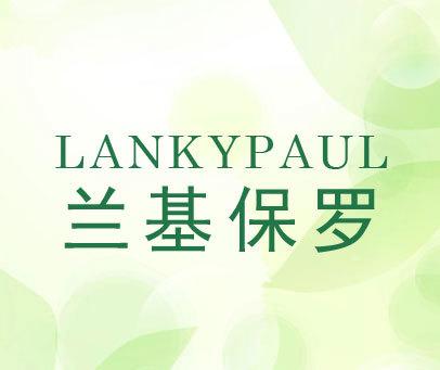 兰基保罗-LANKYPAUL