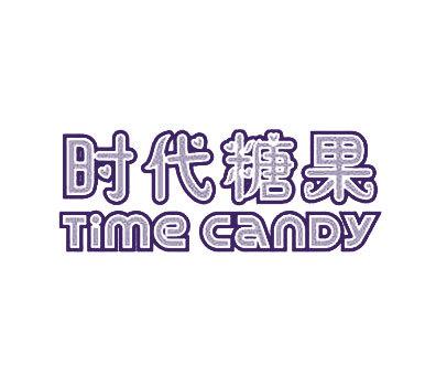 时代糖果-TIMECANDY
