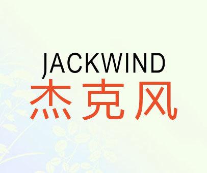 杰克风-JACKWIND