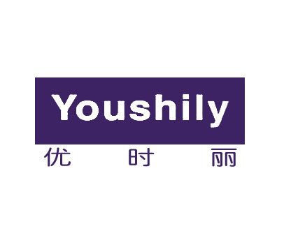 优时丽-YOUSHILY