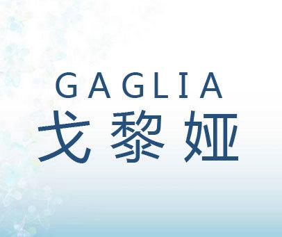 戈黎娅-GAGLIA