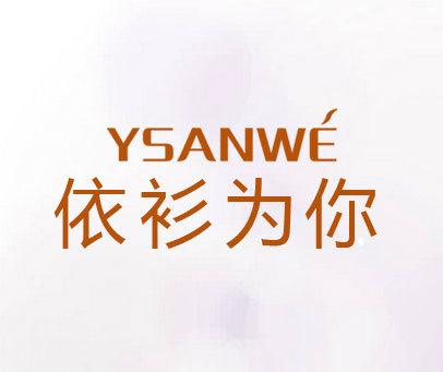 依衫为你-YSANWE