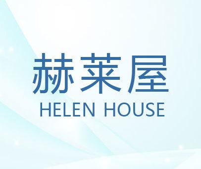 赫莱屋-HELENHOUSE